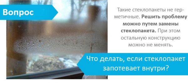 Потеют пластиковые окна: причины, что делать