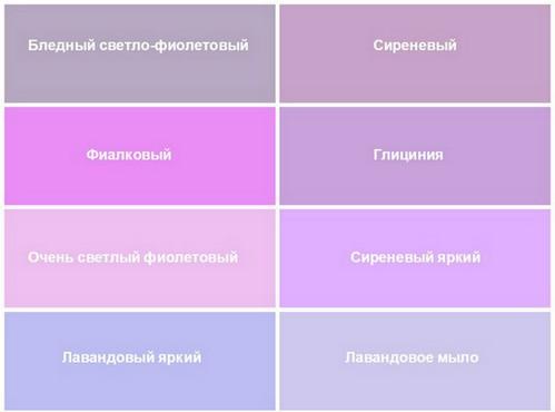 Сочетание сиреневого цвета в интерьере