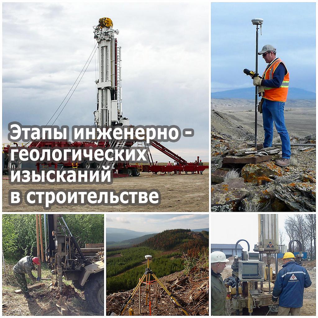 этапы инженерно-геологических изысканий